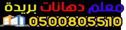معلم دهانات القصيم - 0500805510