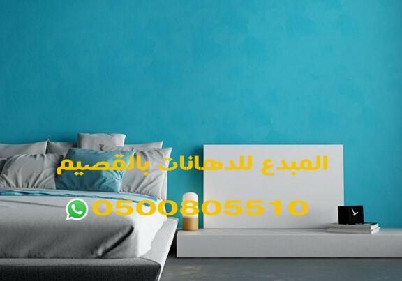 ديكورات غرف نوم مودرن بألوان دهانات ساده بطريقة عصرية بعنيزة