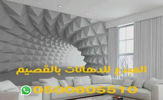 لصق  وتركيب ديكورات ورق جدران بأشكال جديدة ببريدة وعنيزة